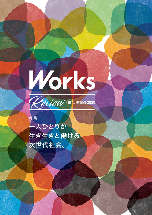 Works Review2020